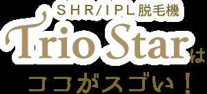 SHR/IPL脱毛機 Trio Starはここがスゴい!
